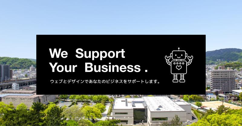We Support Your Business ウェブとデザインであなたのビジネスをサポートします。