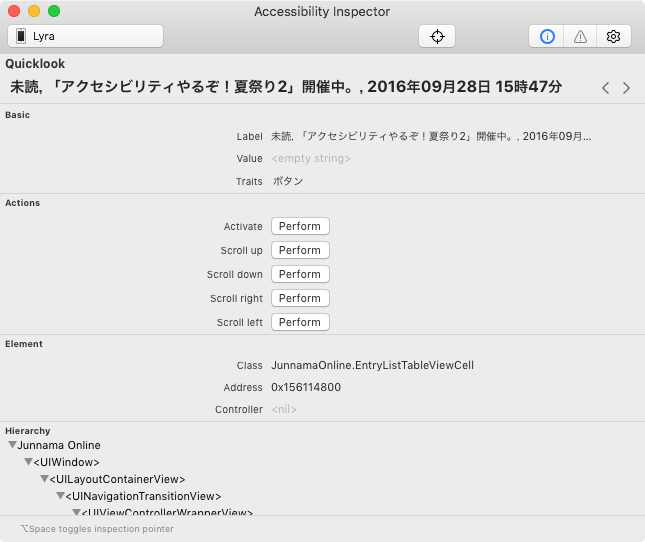 TableViewCellを選択した時のAccessibility Inspector画面例